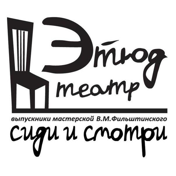 etud_theatre_logo